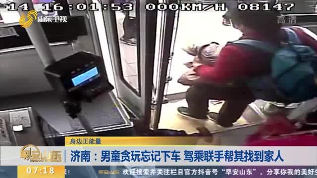 【身边正能量】 济南:男童贪玩忘记下车 驾乘联手帮其找到家人