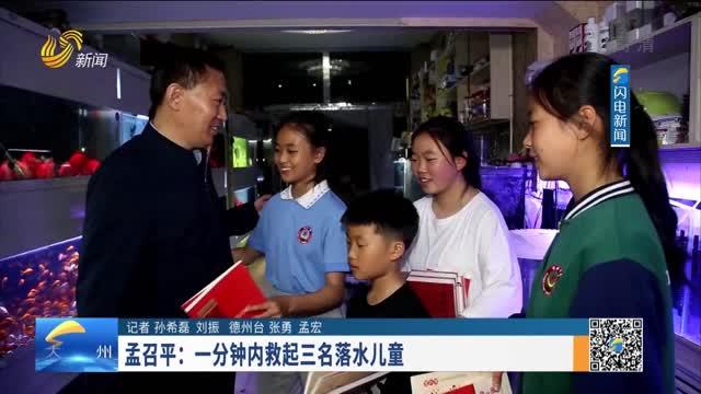孟召平:一分钟内救起三名落水儿童