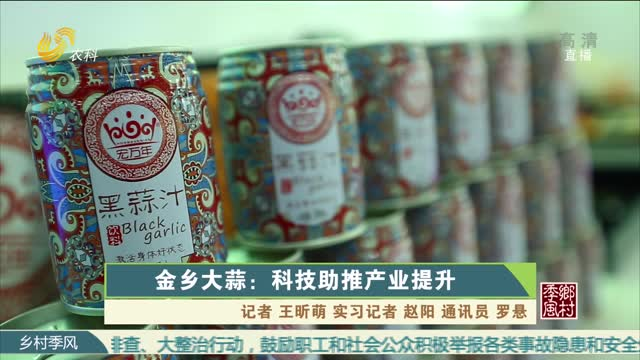 金乡大蒜:科技助推产业提升