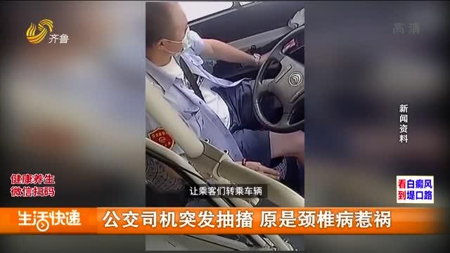 公交司机突发抽搐 原是颈椎病惹祸