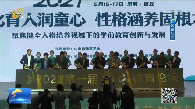 2021第一届龙山教育论坛在济南开幕