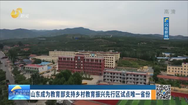 山东成为教育部支持乡村教育振兴先行区试点唯一省份
