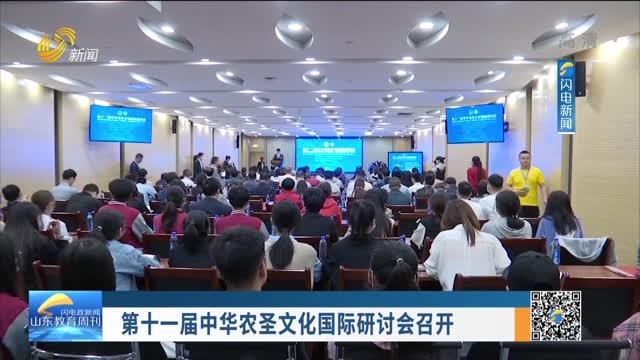 第十一届中华农圣文化国际研讨会召开