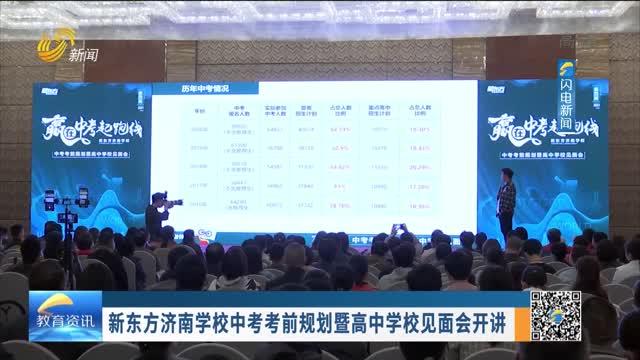 新东方济南学校中考考前规划暨高中学校见面会开讲