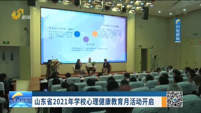 山东省2021年学校心理健康教育月活动开启