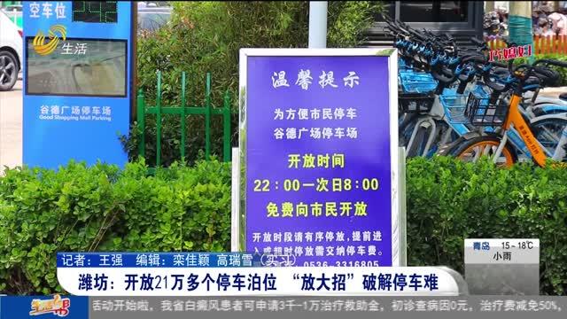 """潍坊:开放21万多个停车泊位 """"放大招""""破解停车难"""