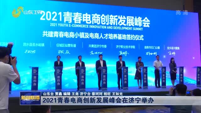 2021青春电商创新发展峰会在济宁举办