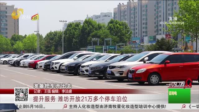 提升服务 潍坊开放21万多个停车泊位