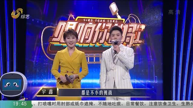 20210519《唱响你的歌》:济宁赛区复赛第二场