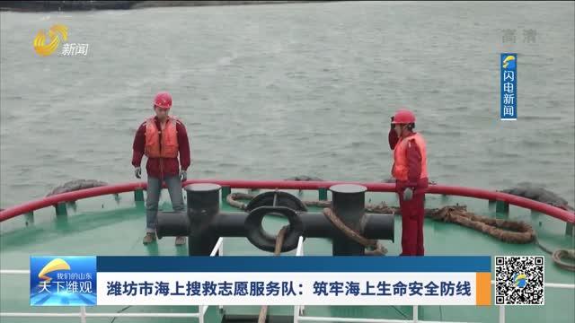 潍坊市海上搜救志愿服务队:筑牢海上生命安全防线