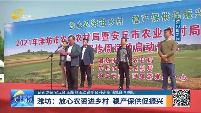 潍坊:放心农资进乡村 稳产保供促振兴