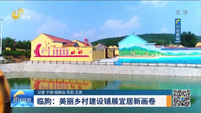 临朐:美丽乡村建设铺展宜居新画卷