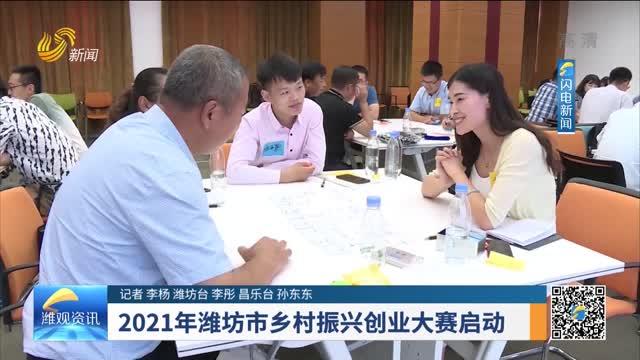 2021年潍坊市乡村振兴创业大赛启动