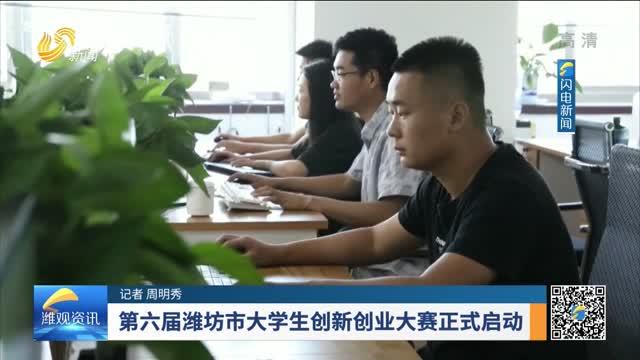 第六届潍坊市大学生创新创业大赛正式启动