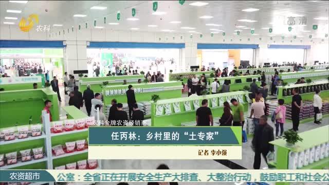 """【农科金牌农资经销商】任丙林:乡村里的""""土专家"""""""