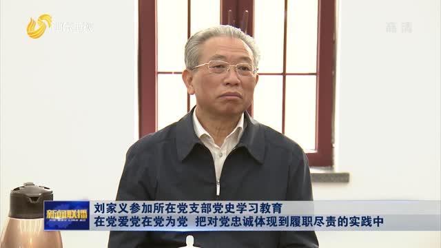 刘家义参加所在党支部党史学习教育 在党爱党在党为党 把对党忠诚体现到履职尽责的实践中