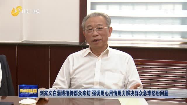 刘家义在淄博接待群众来访 强调用心用情用力解决群众急难愁盼问题