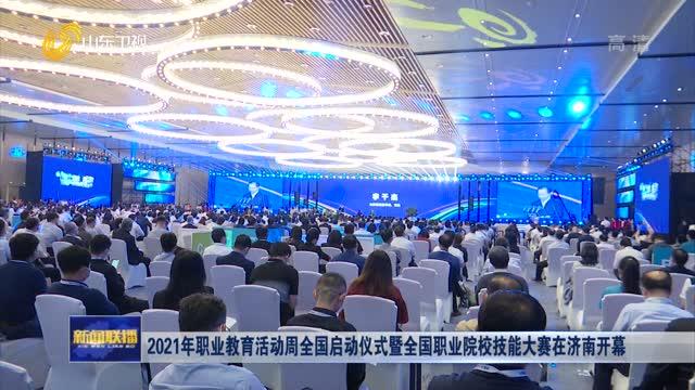 2021年职业教育活动周全国启动仪式暨全国职业院校技能大赛在济南开幕