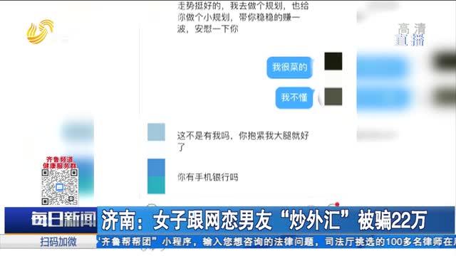 """济南:女子跟网恋男友""""炒外汇""""被骗22万"""