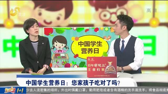 """第32个""""中国学生营养日""""专家教您如何吃的更健康"""