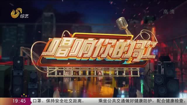 20210520《唱响你的歌》:济宁赛区复赛第三场