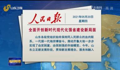 多家中央主流媒体今天推出专版报道 浓墨重彩报道山东取得的历史性成就