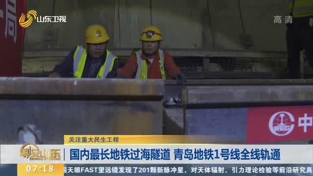 【关注重大民生工程】国内最长地铁过海隧道 青岛地铁1号线全线轨通