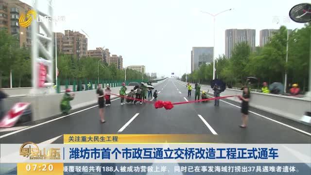 【关注重大民生工程】潍坊市首个市政互通立交桥改造工程正式通车