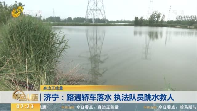 【身边正能量】济宁:路遇轿车落水 执法队员跳水救人