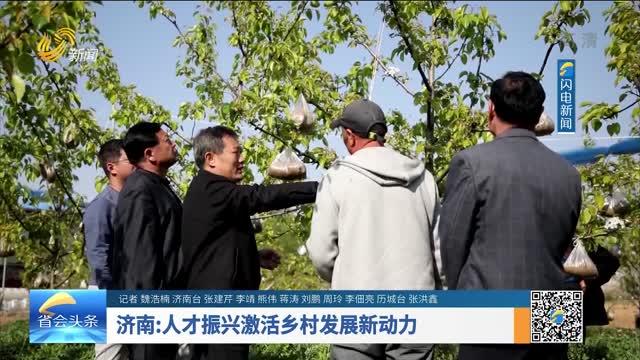 济南:人才振兴激活乡村发展l新动力