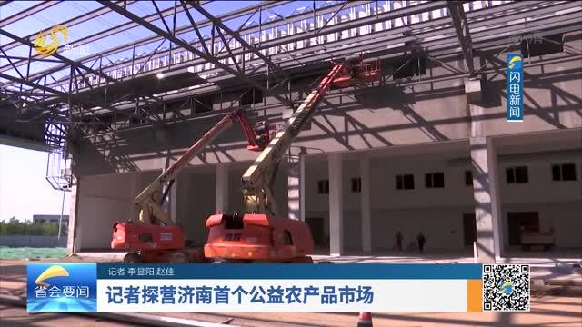 记者探营济南首个公益农产品市场