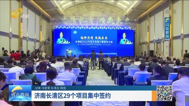 济南长清区29个项目集中签约