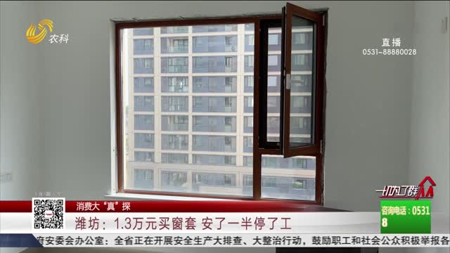 """【消费大""""真""""探】潍坊:1.3万元买窗套 安了一半停了工"""