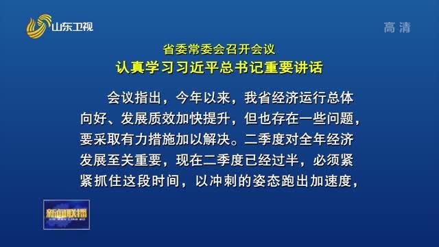 省委常委会召开会议 认真学习习近平总书记重要讲话