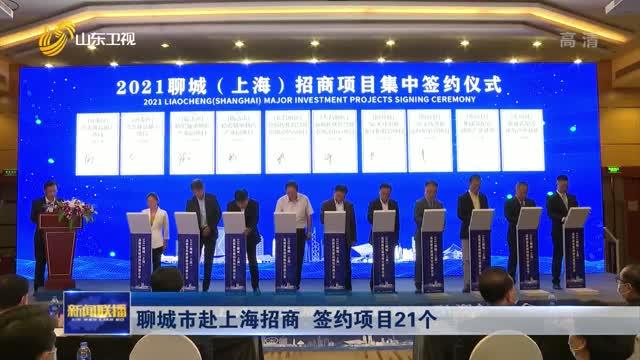 聊城市赴上海招商 签约项目21个