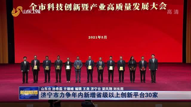 济宁市力争年内新增省级以上创新平台30家