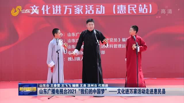 """山东广播电视台2021""""我们的中国梦""""——文化进万家活动走进惠民县"""
