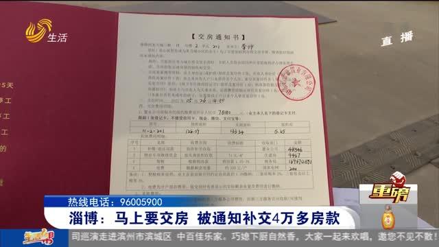 【重磅】淄博:马上要交房 被通知补交4万多房款