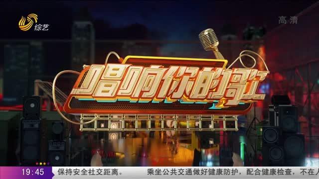 20210521《唱响你的歌》:济宁赛区复赛第四场