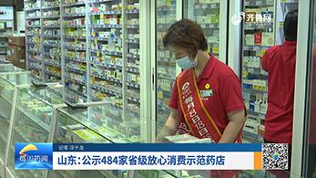山东:公示484家省级放心消费示范药店