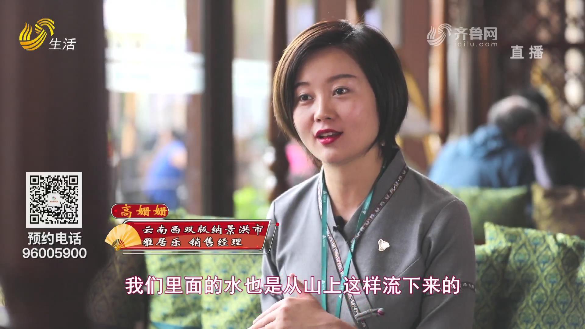中國式養老-生活在版納 是一種怎樣的體驗
