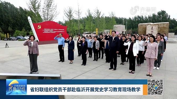 省妇联组织党员干部赴临沂开展党史学习教育现场教学