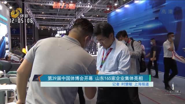 第39届中国体博会开幕 山东165家企业集体亮相