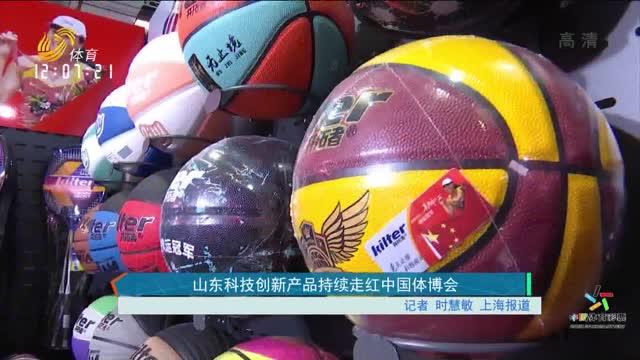 山东科技创新产品持续走红中国体博会