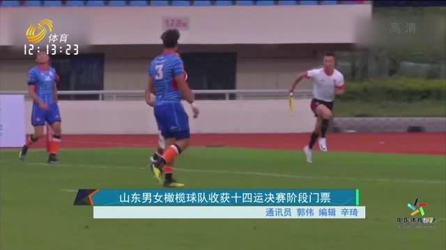 山东男女橄榄球队收获十四运决赛阶段门票
