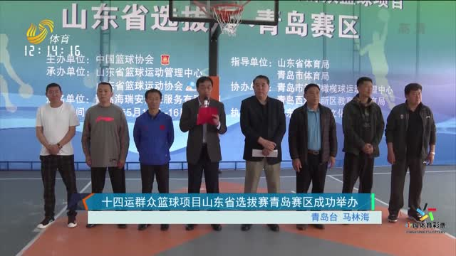 十四运群众篮球项目山东省选拔赛青岛赛区成功举办