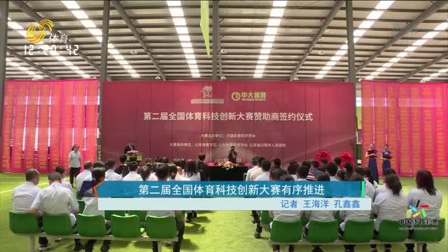 第二届全国体育科技创新大赛有序推进
