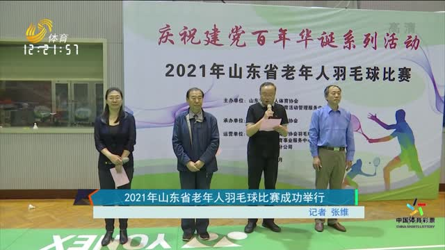 2021山东省老年人羽毛球比赛成功举行
