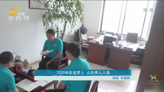 2020体彩追梦人 山东两人入选