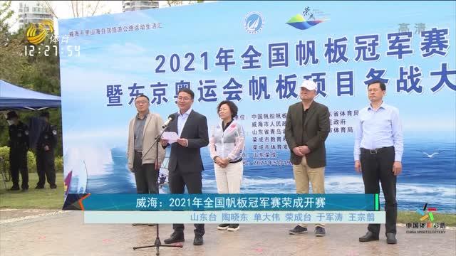 威海:2021年全国帆板冠军赛荣成开赛